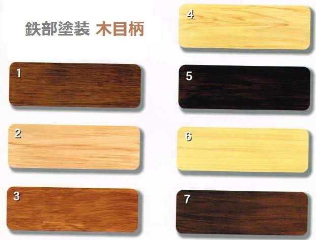 鉄部に木目柄の塗装