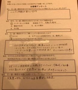 大阪府J様お客様アンケート