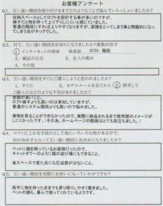 東京都 A様お客様アンケート