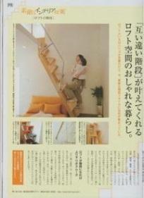 雑誌クロワッサンに互い違い階段VX-Typeが掲載