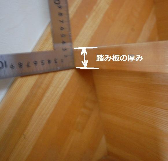 段違い階段のはかり方 踏み板の厚み