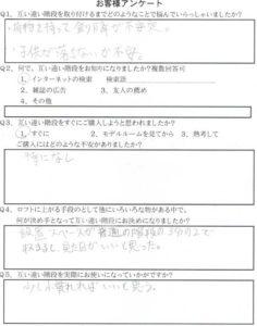 大阪O様互い違い階段お客様アンケート