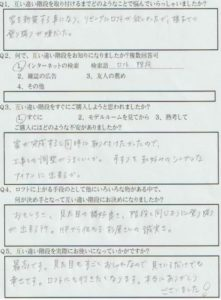 互い違い階段LX-Type 大阪府N様 お客様アンケート