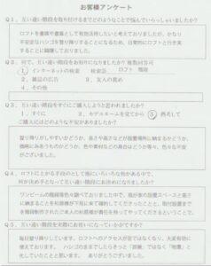 大阪府K様レビュー・アンケート
