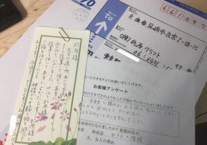 東京都I様互い違い階段VX-Typeお客様アンケート届きました
