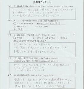 東京都I様互い違い階段VX-Typeお客様アンケート